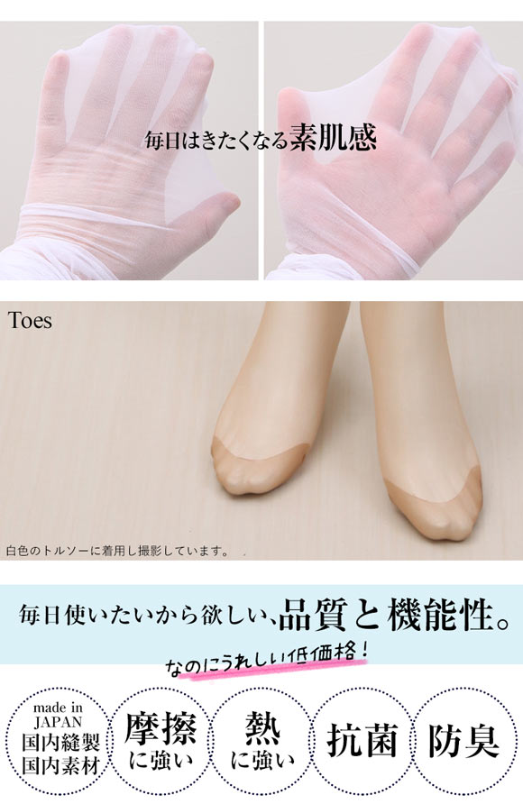 5-Piece 15-Denier Tight Set (Made in Japan Sizes S-LL)
